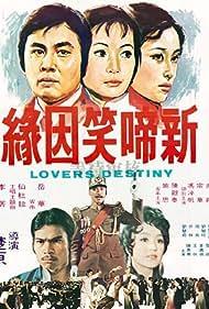 Xin ti xiao yin yuan (1975)