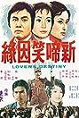Xin ti xiao yin yuan