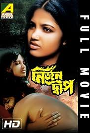 Download Nirjan Dwip () Movie