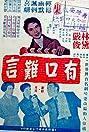 Hou kou nan yan (1955) Poster