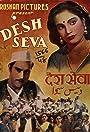 Desh Seva