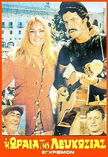 Diakopes stin Kypro mas (1971)