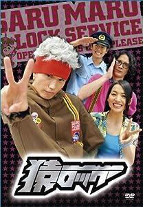 2k movies Saru lock  [2048x1536] [2K]