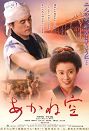 Akanezora Poster