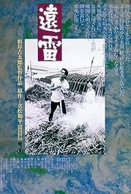 Enrai (1981)
