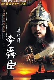 Bulmyeolui Lee Soon-shin Poster