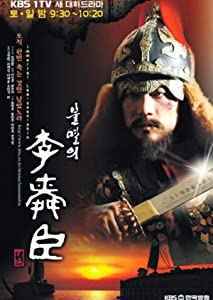 Smart movie downloads Bulmyeolui Lee Soon-shin [480x360]