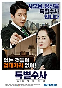 New movie bittorrent download Teukbyeolsusa: Sahyeongsuui pyeonji [420p]