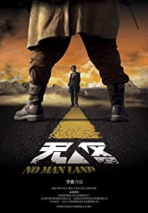 Site to download series movies Wu ren qu China [flv]