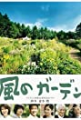 Garden of the Wind (2008) Poster