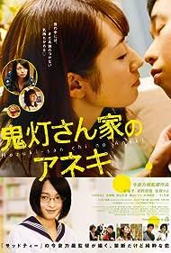 Hôzukisan chi no aneki (2014)