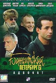 Banditskiy Peterburg: Advokat Poster