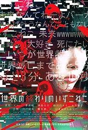 Sekai no owari no Izukoneko Poster