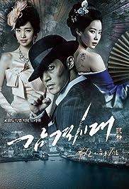 Gam-gyeok-si-dae: Too-sin-eui tan-saeng Poster
