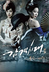 English movie downloads sites Gam-gyeok-si-dae: Too-sin-eui tan-saeng by [360p]
