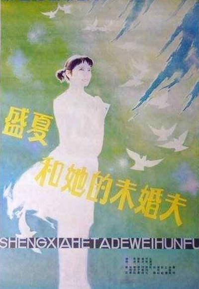 Sheng xia he ta de wei hun fu ((1985))