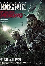 Mei Gong he xing dong (2016)