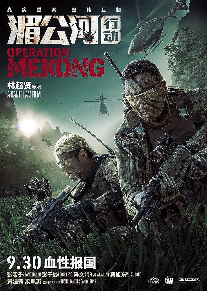 ปกหนัง Operation Mekong เชือด เดือด ระอุ