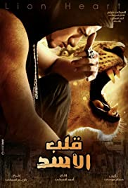 film 9alb al assad