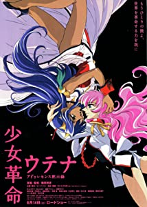Revolutionary Girl Utena: The Movie movie download in hd