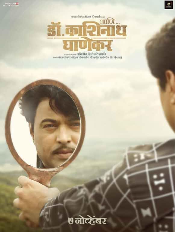 Ani… Dr. Kashinath Ghanekar (2019) 720p HDTV
