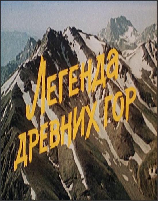 Legenda drevnikh gor ((1988))