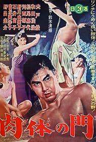 Nikutai no mon (1964)