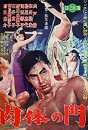 Gate of Flesh (1964) Poster - Movie Forum, Cast, Reviews