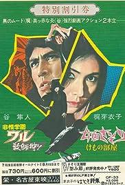 Female Prisoner Scorpion: Beast Stable(1973) Poster - Movie Forum, Cast, Reviews
