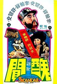 Chou wen (1974)