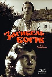 Zahybel bohiv Poster