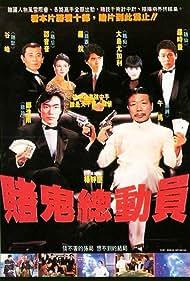 Du gui zong dong yuan (1991)