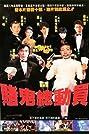 Du gui zong dou yuan (1991) Poster