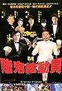 Du gui zong dong yuan