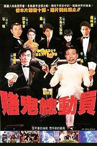 Du gui zong dou yuan