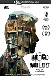 Kutrame Thandanai (2016)