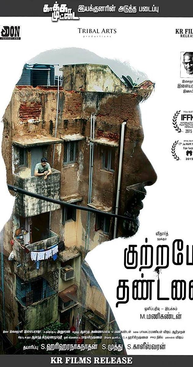 Kuttrame Thandanai (2016) - IMDb