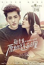 Zhi qing chun 2: Yuan lai ni hai zai zhe li