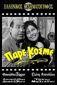 Eleni Anousaki and Thanasis Vengos in Pare, kosme! (1967)