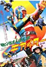 The Kikaida 3-D Movie