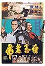 Pai yu lao hu (1977)