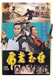 Jade Tiger Poster
