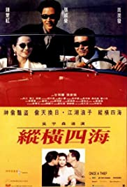 Chung hang sei hoi (1991) Poster - Movie Forum, Cast, Reviews