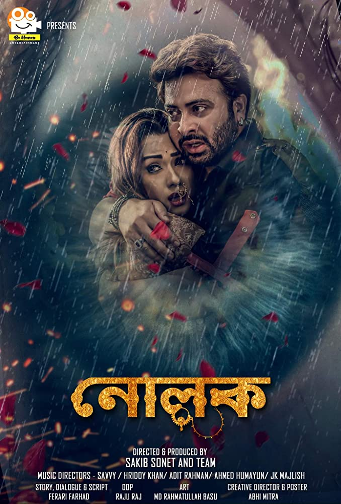 Nolok (2020) Bengali 720p HDRip 900MB | 300MB Download