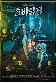 Zombie Detective 2020– )