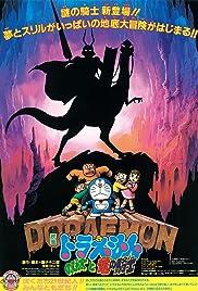 Doraemon: Nobita and the Knights on Dinosaurs