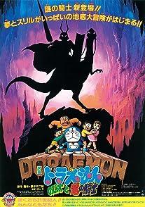 Doraemon The Movieโดราเอมอน เดอะมูฟวี่  เผชิญอัศวินไดโนเสาร์