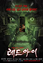 Red Eye(2005) Poster - Movie Forum, Cast, Reviews