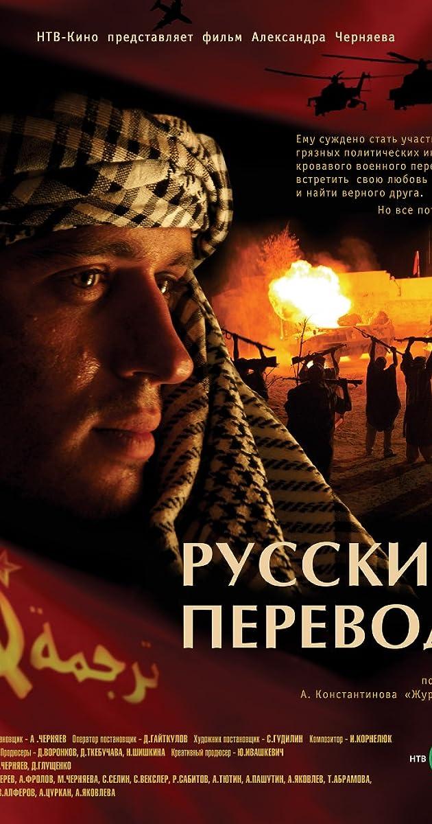 Russkiy Perevod Tv Series 2006 Imdb