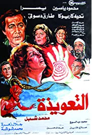 Al Ta'awitha (1987) film en francais gratuit